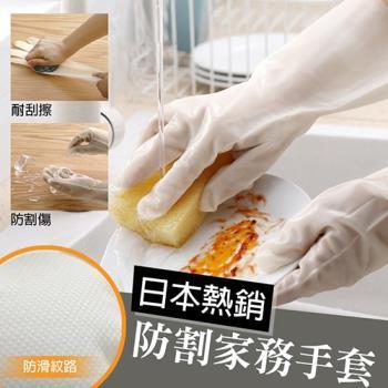 日韓暢銷防割家務防滑觸控手套(一組3雙)