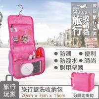旅行玩家-旅行收納盥洗包/粉色/化妝包-姐姐當家介紹