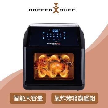 美國Copper Chef旋轉式全能氣炸烤箱