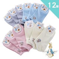 【比得兔.英國品牌】12雙入-少女細針緹花船形棉襪-粉系列(高檔精品3410)