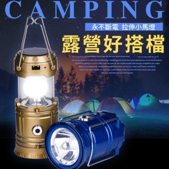 多功能LED太陽能伸縮露營燈