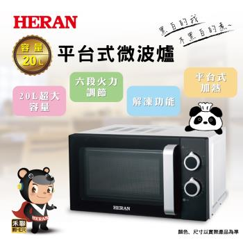 HERAN禾聯 20公升平台式微波爐20G5-HMO