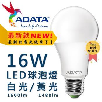 【ADATA威剛】16W [10入]CNS認證球泡 大廣角 高流明 LED燈泡 (白/黃任選)