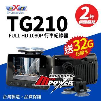X戰警 TG210 FULLHD 行車紀錄器