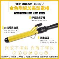 沙龍級 金色陶瓷 加長型 電棒 電捲棒 捲髮造型必備款【23584】