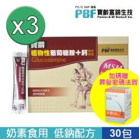 【寶齡富錦】植物性葡萄糖胺+鈣 極低鈉配方 (30包入) 三入組(贈寶齡富錦昇髮密碼法寶30顆)