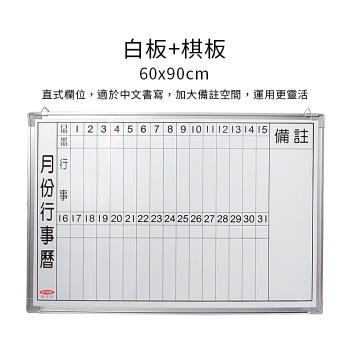 月份行事曆白板棋板60x90cm