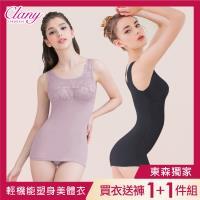 Clany可蘭霓 台灣製舒適蕾絲輕型塑身衣M-EQ (1+1件組 隨機出貨)