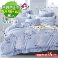 KOSNEY   夏日庭榭(藍)  吸濕排汗萊賽爾天絲單人兩用被床包組床包高度約35公分