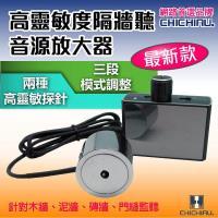 CHICHIAU-工程級專業版高靈敏度音源放大器/隔牆監聽器/竊聽器
