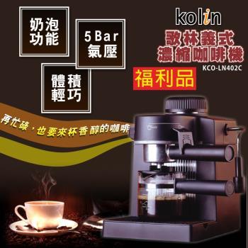 (福利品) Kolin歌林 義式濃縮奶泡咖啡機KCO-LN402C