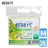 皂福 輕時代清新檸檬花香清潔袋20L