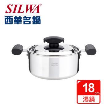 SILWA 西華 極光304複合金湯鍋18cm(曾國城熱情推薦)