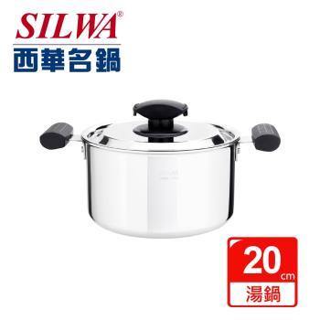 SILWA 西華 極光304複合金湯鍋20cm(曾國城熱情推薦)