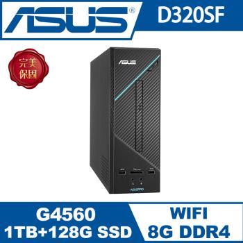 ASUS華碩 H-D320SF-0G4560010T 桌上型電腦 小機殼 (G4560/8G/128G+1TB/WIN10/120W)