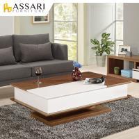 ASSARI-柯絲蒂4尺多功能大茶几(寬121x深81x高40cm)