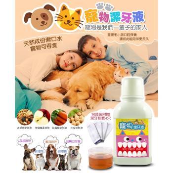 好健康 - 寵物潔牙液(贈指套2支)