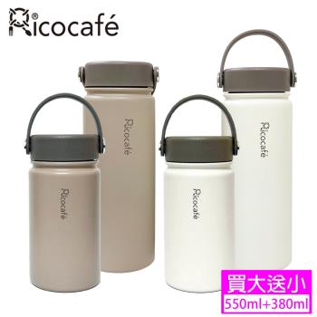 買大送小 超值組合 RICO 瑞可 陶瓷塗層廣口保溫杯(550ml+380ml)