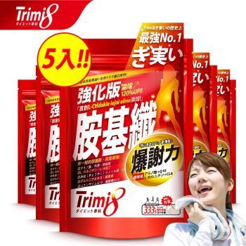 Trimi8_強化版胺基纖_(333粒/包;5入組)