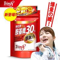 【嚐鮮入手】Trimi8_胺基纖_(30粒/包 )