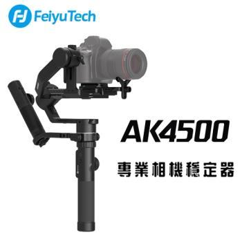 Feiyu飛宇 AK4500 單眼相機三軸穩定器 (公司貨)