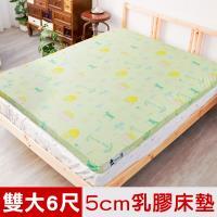 米夢家居-夢想家園-雙面精梳純棉-馬來西亞進口100%天然乳膠床墊5公分厚-雙人加大6尺(青春綠)