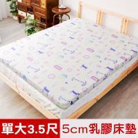 米夢家居-夢想家園-雙面精梳純棉-馬來西亞進口100%天然乳膠床墊5公分厚-單人加大3.5尺(白日夢)