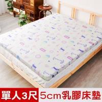米夢家居-夢想家園-雙面精梳純棉-馬來西亞進口100%天然乳膠床墊5公分厚-單人3尺(白日夢)