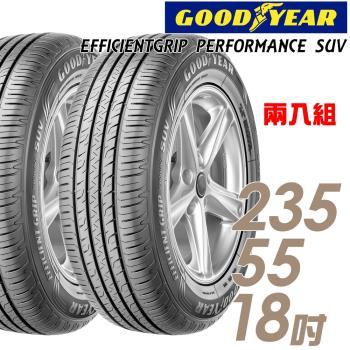 GOODYEAR 固特異 EFFICIENTGRIP PERFORMANCE SUV 舒適休旅輪胎 兩入組 235/55/18(EPS)