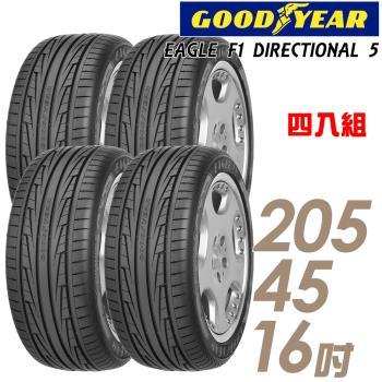 GOODYEAR 固特異 EAGLE F1 DIRECTIONAL 5 運動操控輪胎_四入組_205/45/16(F1D5 EFD5)
