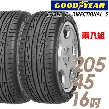 GOODYEAR 固特異 EAGLE F1 DIRECTIONAL 5 運動操控輪胎_兩入組_205/45/16(F1D5 EFD5)