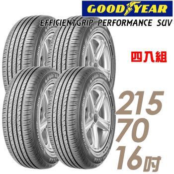 GOODYEAR 固特異 EFFICIENTGRIP PERFORMANCE SUV 舒適休旅輪胎_四入組_215/70/16(EPS)