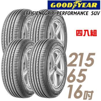 GOODYEAR 固特異 EFFICIENTGRIP PERFORMANCE SUV 舒適休旅輪胎_四入組_215/65/16(EPS)