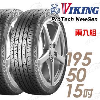 VIKING 維京 ProTech New Gen 濕地輪胎_兩入組_195/50/15(PTNG)