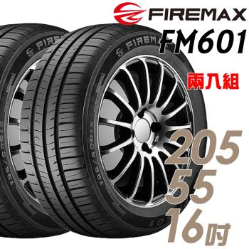 FIREMAX FM601 降噪耐磨輪胎_兩入組_205/55/16(FM601)