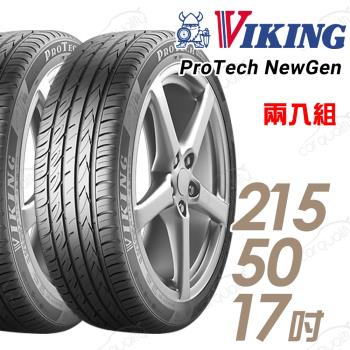 VIKING 維京 ProTech New Gen 濕地輪胎_兩入組_215/50/17(PTNG)