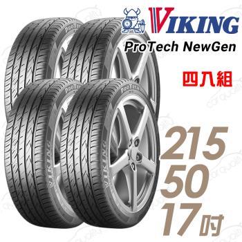 VIKING 維京 ProTech New Gen 濕地輪胎_四入組_215/50/17(PTNG)