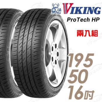 VIKING 維京 ProTech HP 運動操控輪胎_兩入組_195/50/16(PTHP)