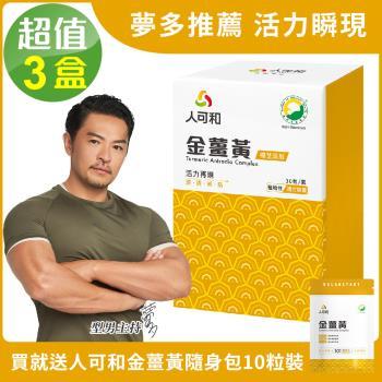 【人可和】SNQ國家認證金薑黃-樟芝添加禮盒組(30粒x3瓶,共90粒)-先清再補活力瞬現