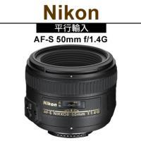 Nikon AF-S NIKKOR 50mm f/ 1.4G*(平輸)