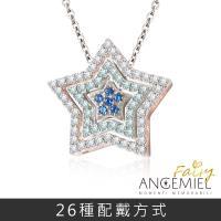 Angemiel 925純銀項鍊 Fairy精靈-星願降臨 套組
