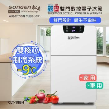 SONGEN松井 まついつい冷暖兩用雙門數控電子冰箱/冷藏箱/保溫箱/小冰箱(CLT-18BH)