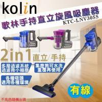 Kolin歌林 有線手持直立旋風吸塵器/可水洗集塵筒/HEPA/大吸力/打掃清潔/塵蟎KTC-LNV305S