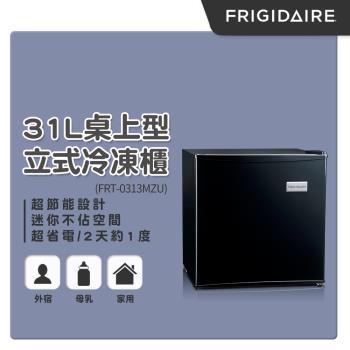 【預購】美國富及第Frigidaire 31L桌上型立式冷凍櫃 節能型 FRT-0313MZU