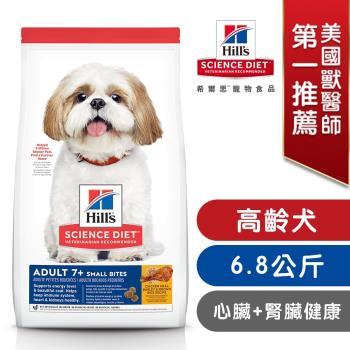 Hills 希爾思 寵物食品 高齡犬 小顆粒 雞肉、大麥與糙米 6.8公斤 (飼料 狗飼料 老狗)