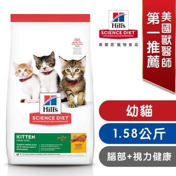 Hills 希爾思 寵物食品 幼貓 雞肉 1.58公斤 (飼料 貓飼料)