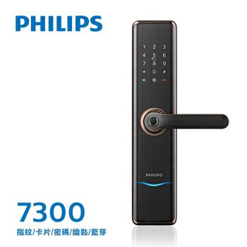 PHILIPS 飛利浦 熱感應觸控指紋/卡片/密碼/鑰匙智能電子鎖/門鎖(7300)(紅古銅)(附基本安裝)