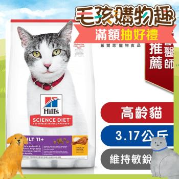 Hills 希爾思 寵物食品 超高齡貓 雞肉 3.17公斤 (飼料 貓飼料 老貓)