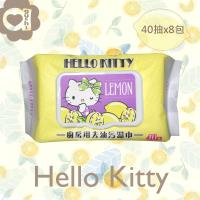 Hello Kitty 凱蒂貓 廚房用去油污濕巾/濕紙巾 (加蓋) 40 抽 X 8 包 添加檸檬清香及生薑精華 快速去污省時省力 溫和完全不傷手