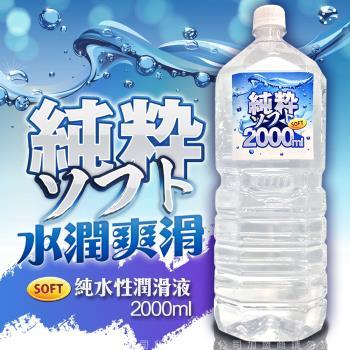 家庭號 SOFT 純粹 純水性潤滑液 2000ml